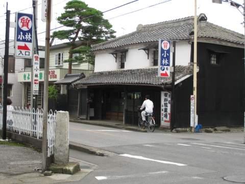 小林質店と道標