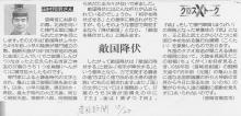 産経新聞_箱崎
