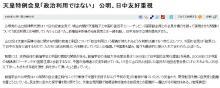 朝日新聞_そうか天皇政治利用で無い