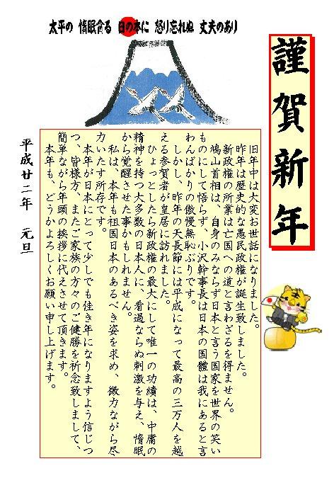 デザイン年賀_2010_ブログ