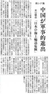 産経_南シナ海