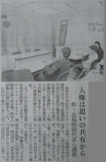 産経_SNS講演会