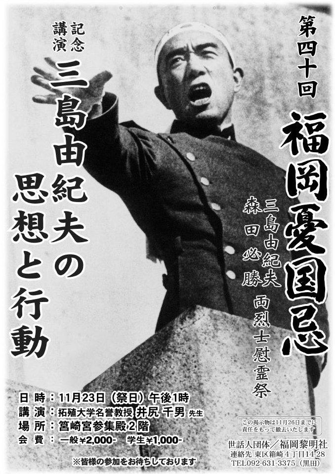 大和櫻塾-塾長の放言・暴言 来...