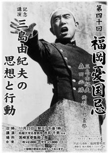 40回福岡憂国忌ポスター