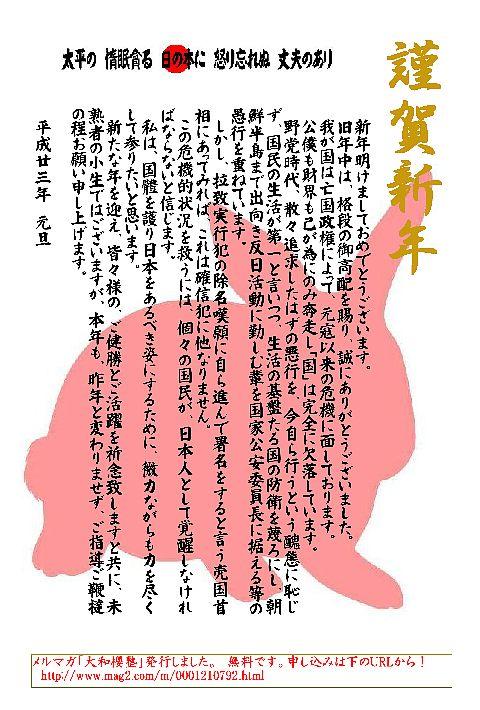 デザイン年賀_2011_ブログ