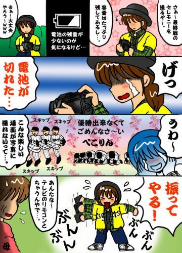 絵日記10・6観戦記絵1