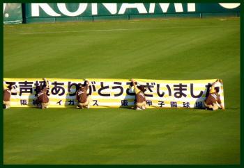 絵日記10・6観戦記2