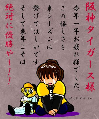 絵日記10・9今季最終戦