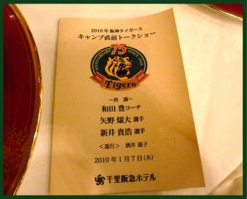 絵日記1・8トークショー3