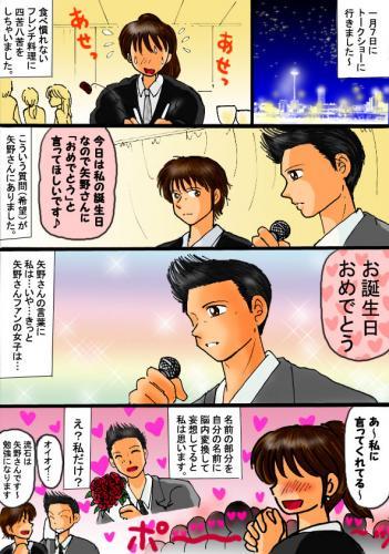 絵日記1・14トークショー1