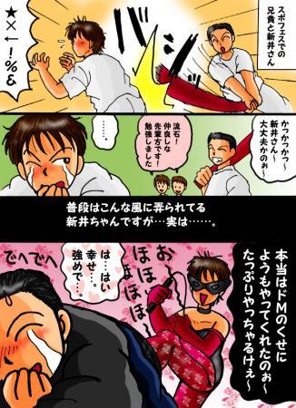 絵日記1・20兄貴と新井さん4コマ