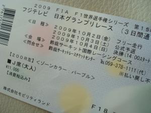 2009年10月5日その3
