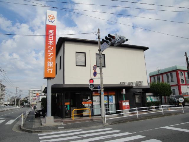 西日本シティ銀行下山門支店