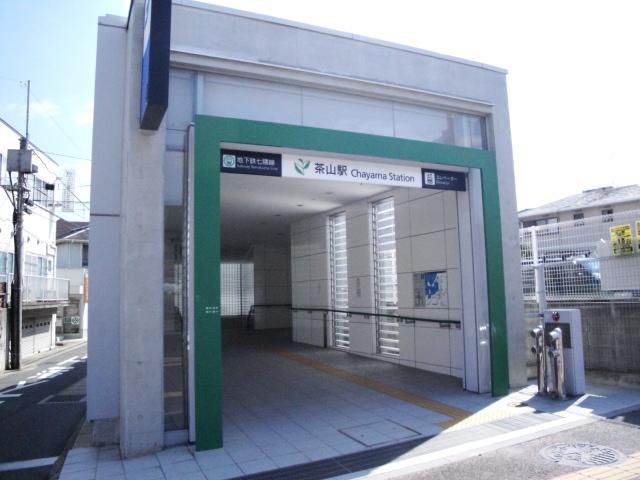 地下鉄茶山駅