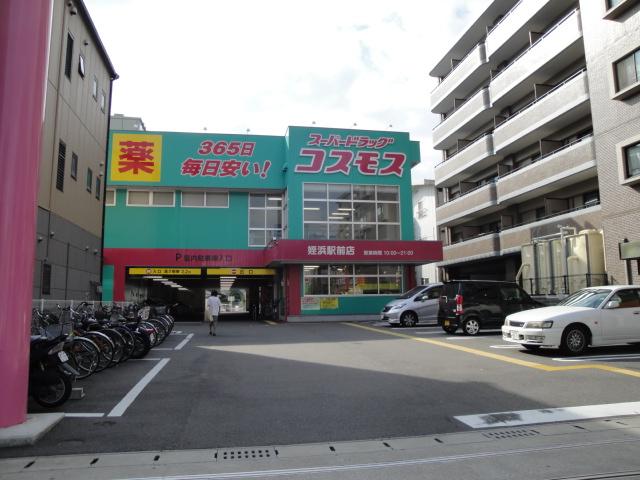 ドラッグコスモス姪浜駅前