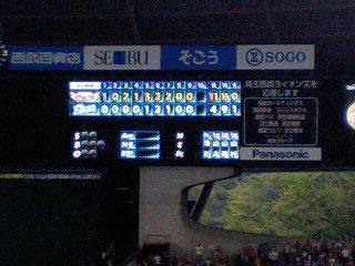CS攻防第3R 楽天勝利!