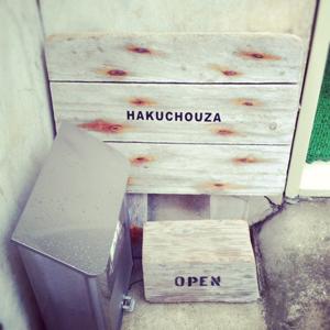 hakuchouza1.jpg