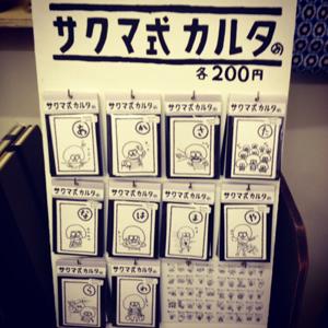 karuta1.jpg