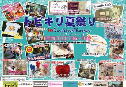 tobikiri_natu2012_f.jpg