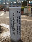 長岡京駅史跡案内