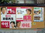 センスのいい京都JCPポスター