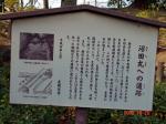 沼田丸への連絡通路説明版