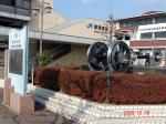 平和都市宣言と謎の動輪オブジェ