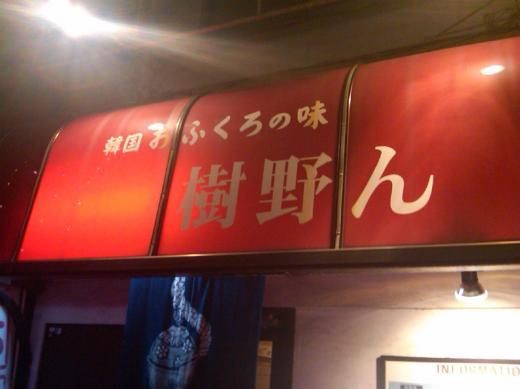 Kankoku_BBQ01.jpg