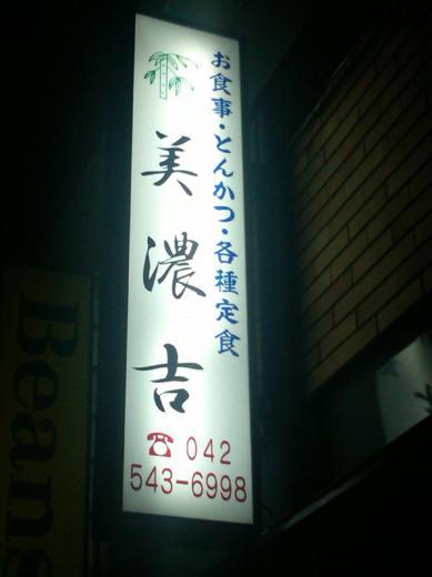 Minokichi01.jpg
