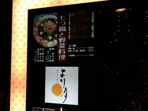 Motsu_yorizuki01.jpg