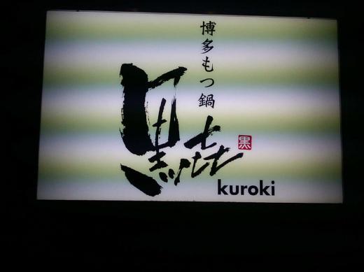motsu_kuroki01.jpg