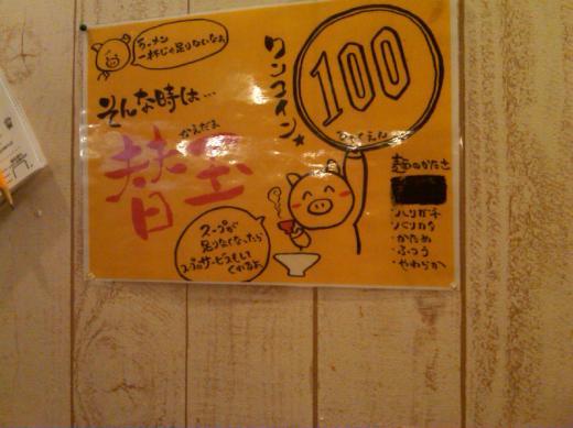 ramen_sq_nagi04.jpg