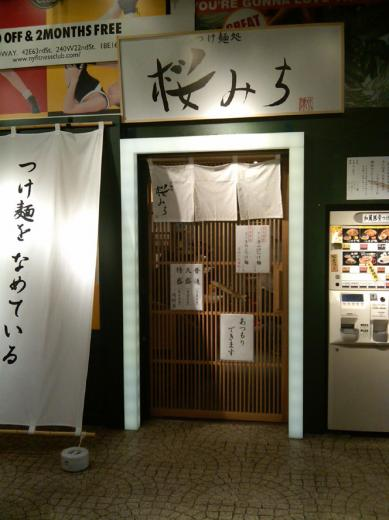 ramen_sq_sakuramichi01.jpg