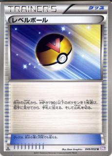 049 レベルボール