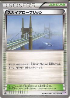 051 スカイアローブリッジ