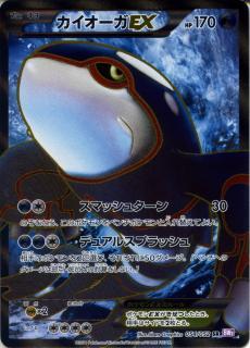054 カイオーガEX(SR)