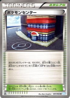 051 ポケモンセンター