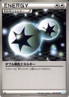 052 ダブル無色エネルギー