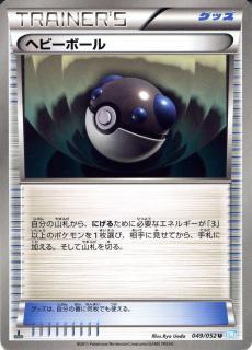049 ヘビーボール