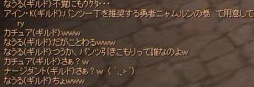 4月8日ギルハンその6(不覚にもウケタ)