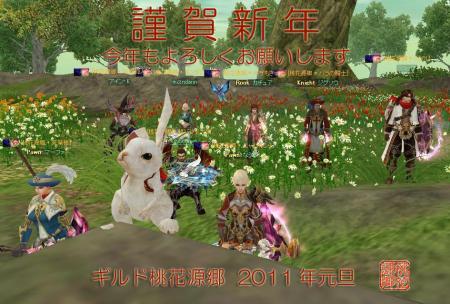 謹賀新年(2011)
