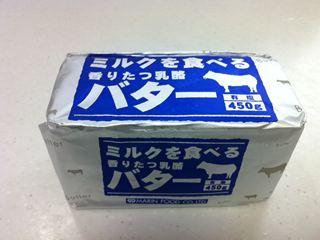 butter_R.jpg