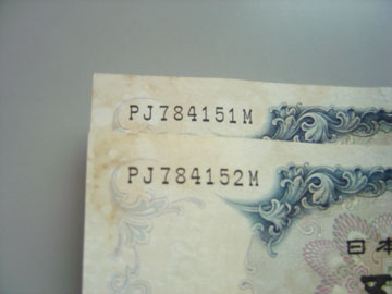 500円札2