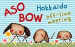 ASOBOU-hokkaido_150_94.jpg