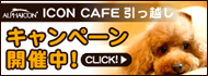 iconcafe_campaign.jpg