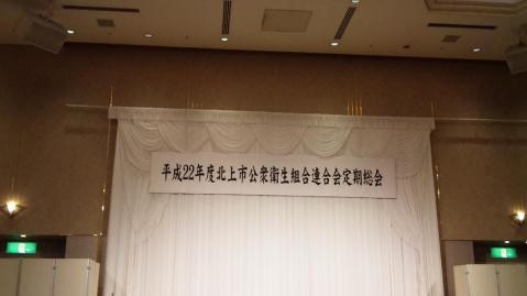 衛生組合総会