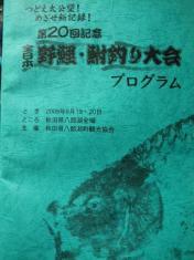 2009年表紙