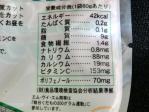 フルーツポーション リンゴの栄養成分