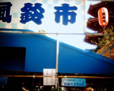 川崎大師風鈴市:Entry