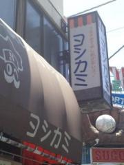 ヨシカミ1